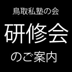 【ご案内】3月研修会