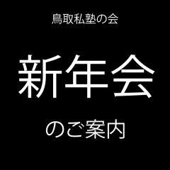 【ご案内】新年会