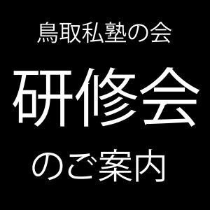 【ご案内】学習塾講師対象(英語・国語)研修会のご案内